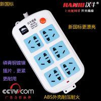 汉牛HN-105 无线型 插板开关插座生产厂家直销接线板插排高质量