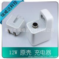 ipad4充电器 ipad迷你mini充电器头 12W 2.4A 充电头 苹果充电器