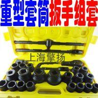 供应美国邦克组合工具 26件套3/4寸-1寸重型套筒扳手组套