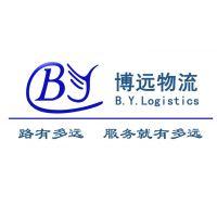 长沙市博远物流有限公司
