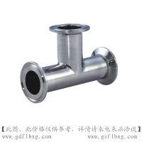 广州方联供应优质产品不锈钢卫生级快装三通(∮19)