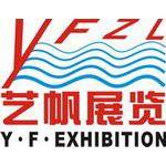 广州市艺帆展览服务有限公司