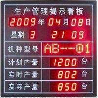 东莞,深圳,LED电子看板 生产电子看板 产线电子看板 管理电子看板