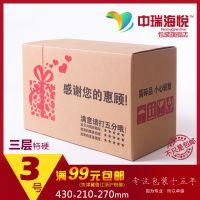 3号3层特硬印刷纸箱/邮政纸箱/纸板箱/纸盒/纸箱定做 三层包邮
