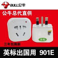 公牛转换插座 英标转换插头 GN-901E 香港英国新加坡旅游转换器
