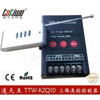 供应七彩控制器 RGB控制器 遥控控制器 灯条控制器 红外线控制器