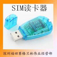 供应6835#SIM卡读卡器 USB接口读卡器 手机SIM读卡器 UIM小灵通