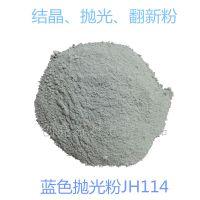 大理石蓝色抛光粉 高光泽结晶粉 洁辉114 石材养护用品