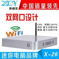 全球x26 双网口迷你台式电脑主机 c1037u  微型 瘦客户机