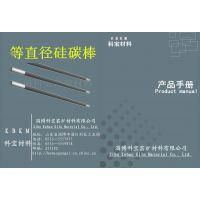 淄博硅碳棒厂—H型,U型,门型,山型,等直径,粗端式,槽型硅碳棒