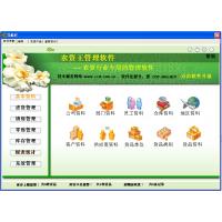 农资王行业专用记账软件《农资王》