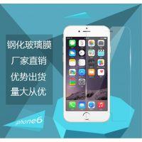 钢化玻璃膜 手机贴膜 苹果4/5s iphone6/5S钢化膜系列 工厂批发