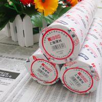 正品现货理光210*30热敏纸记录纸A4传真纸30码批发价量大全国包邮