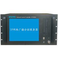 供应ST-IP800数字IP网络广播服务器 网络广播主机 IP广播控制中心 网络广播控制主机