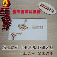 销售春节首农礼品卡 首农员工礼品卡 十五选一全国免费配送