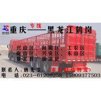 重庆到至黑龙江鹤岗物流公司货运专线信息部返空车