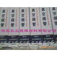 深圳总代理批发成都正华真空规管ZJ-10.ZJ-27(成真牌)