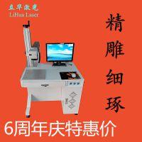 高精度金属电腐蚀激光打标机 激光蚀刻机 还是立华激光值得信赖