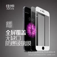 iPhone6全屏手机钢化玻璃膜苹果6plus贴膜覆盖高清全贴合一件代发
