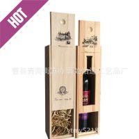 单支红酒礼盒多类高档红酒盒子 木质 创意定做批发 优质货源