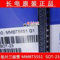 长电 低信号NPN晶体管 MMBT5551LT1 SPT-23 全新原装 3K/盘