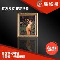 欧美名画长发浴女 写真有框画已装裱成品 丝绸画材质个性照片定制
