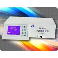 上海何亦DM1250型X荧光测硫仪销售全国各地价格实惠