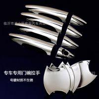 东风景逸X5X31.5LV1.5XLS50风神S30H30外饰件门碗拉手保护贴