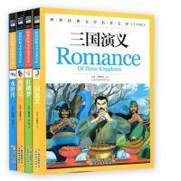 中国古典四大名著青少版彩图版西游记红楼梦水浒传三国演义畅销书