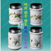 供应陶瓷蜂蜜罐 鑫腾陶瓷