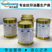 供应耐酒精ABS塑胶油墨黑白红黄蓝绿13316110228