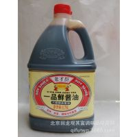 供应批发销售老才臣一品鲜酱油 凉拌酱油 蘸料 烹饪海鲜烹饪调料