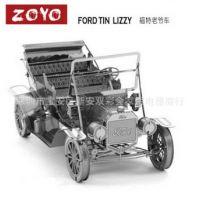 ZOYO 3D拼图|DIY纳米金属 微型立体雕塑 福特老爷车 无胶水拼图