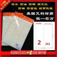 不干胶打印纸 A4不干胶标签纸 空白自粘标签贴 不干胶纸 打印贴纸