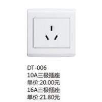 德陶开关DT-工程系列TD-006三极插座