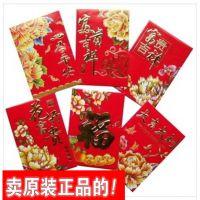 【淘宝货源】pk-738 新年红包 创意烫金红包 利是封 批发价
