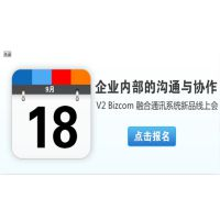 V2视频会议:视频会议与视频监控综合应用方案
