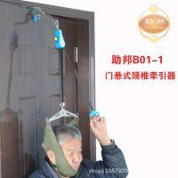 正品助邦b01-1医用颈部牵引器 家用颈椎牵引架门悬式拉脖子牵引带
