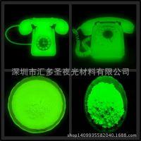 夜光座机注塑夜光粉,夜光水鞋长效夜光粉,发光塑胶假花用夜光粉