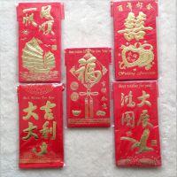 永吉8*12cm通用结婚红包小号红包袋利精美烫金批发6个/包厂家总汇
