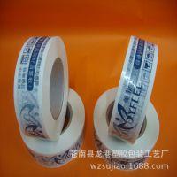 厂家承接定制 企业logo印刷胶带 淘宝胶带