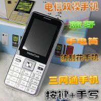 电信版天翼手机 好利通H8 双卡双模双待 老年人手机 超长待机手机