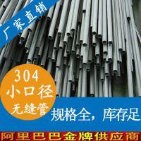 小口径厚壁无缝管材_出口厚壁无缝小钢管_美标304工业无缝管定制