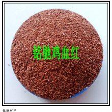 新疆真石漆彩砂 天然彩砂 鸡血红彩砂 真石漆彩砂厂家
