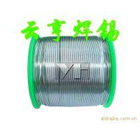 云亨焊锡供应环保无铅低温锡丝SnBi58 0.8mm