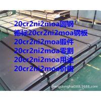 供德标材料20cr2ni2moa圆钢 20cr2ni2moa锻环