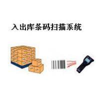 南京金蝶K3条形码管理软件条码ERP结合软件