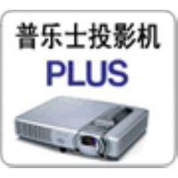 浦东区普乐士投影机维修点,上海PLUS投影仪售后电话,PLUS投影机灯泡更换