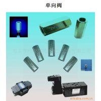 内蒙古液压电磁阀——单向阀比例阀伺服电磁阀(包头专业厂家