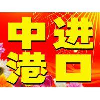 香港进口报关保险丝到惠州清关费用多少?